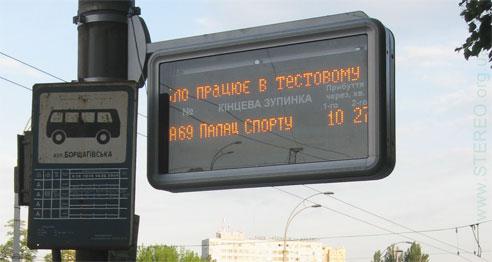 Информационное Табло с расписанием автобусов. г. Киев