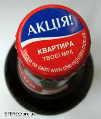Крышечка пива в стиле Обамы-Пепси