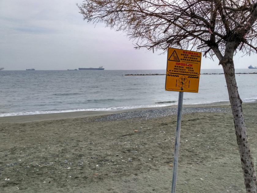 В Лимасоле глубина моря начинается значительно быстрее, о чём предупреждает знак.